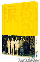 Yellow Tears (DVD) (Limited Edition) (Korea Version)