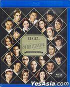 英皇娛樂15周年群星演唱會 2015 Karaoke (Blu-ray)