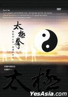 Tai Chi 5 (DVD) (Taiwan Version)