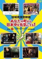 Chiiki Hasshingata Eiga - Anata no Machi kara Nihonjyu wo Genki ni Suru!: Dai 3 Kai Okinawa Kokusai Eiga Sai Shuppin Tanpen Sakuhinn Shu (DVD) (Japan Version)