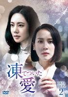 Beautiful World (DVD) (Box 2) (Japan Version)