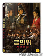 Heroes League: The Rule of Undeaded Insect (DVD) (Korea Version)