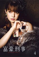 Fugo Keiji Vol.4 (Japan Version)