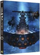 Space Battleship Yamato 2202 Ai no Senshi Tachi Vol.7 (Blu-ray) (First Press Limited Edition)(Japan Version)