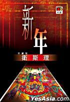 衛斯理科幻系列 - 新年 (明報二十年珍藏版)