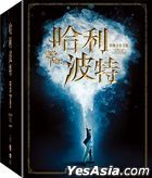Harry Potter Standard Boxset Years 1-7B (DVD) (16-Disc Special Edition) (Taiwan Version)