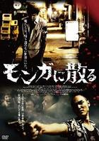 Monga (DVD) (Japan Version)