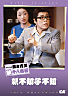 Shochiku Shin Kigeki Kanbi Fujiyama Oyashirazu Koshirazu (DVD) (Japan Version)