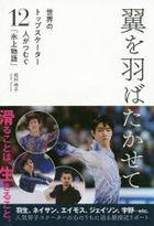 Tsubasa wo Habatakasete Sekai no Top Skater 12 Nin ga Tsumugu 'Hyoujou Monogatari'
