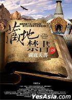 Cang Di Jin Shu 4  Hu Di Tian Shu
