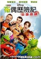 Muppets Most Wanted (2014) (DVD) (Taiwan Version)