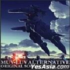 Muvluv Alternative Original Soundtrack Vol.1 (Japan Version)