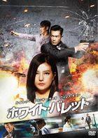 Three (DVD) (Japan Version)