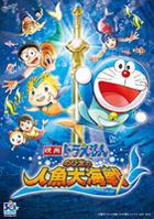 Doraemon: Movie - Nobita's Great Battle of the Mermaid King (DVD) (Special Edition) (Japan Version)