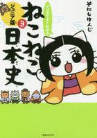 manga de yoku wakaru nekoneko nihonshi 3 3 nekoneko nihonshi 3 3 jiyuniaban