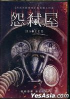 The Hatred (2017) (DVD) (Taiwan Version)