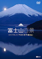 Synforest DVD Mt.Fuji HD-The Best and Most Beautiful Moment  (DVD)(Japan Version)