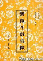 Zi Wei Dou Shu Xuan Wei