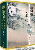Man Bi Jin Xin : Jin Yong Xiao Shuo Man Hua Da Xi( Fu Zeng Ming Xin Pian Shu [ Xia Gu‧ Qing Xin‧ Hui Jin Yong : Zhen Cang Jiang Hu ])