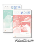 Record of Youth TV Script Set (Vol. 1-2)
