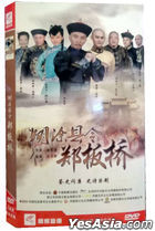 Confused Officer Banqiao (2016) (H-DVD) (Ep. 1-40) (End) (China Version)