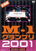 M-1 Grand Prix 2001 (DVD) (Complete Edition) (Japan Version)