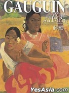 PAUL.GAUGUIN Rediscovered by Chiang Hsun