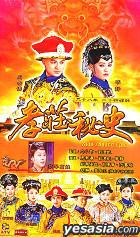 Xiao Zhuang Epic (24VCDs) (End)