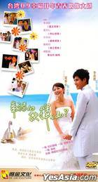 I do? (H-DVD) (End) (China Version)