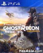 Tom Clancy's Ghost Recon Wildlands (Asian Chinese / English Version)