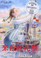 From Up On Poppy Hill (2011) (DVD) (English Subtitled) (Taiwan Version)