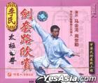 Zhong Hua Wu Shu Zhan Xian Gong Cheng Li Shi Tai Ji Quan Jian Tao Lu Xin Shang (VCD) (China Version)