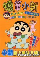 Crayon Shin-Chan (Anime Version) (Vol.20)