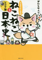 Manga de Yoku Wakaru Nekoneko Nihonshi Junior Edition 5