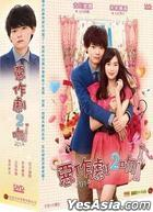 恶作剧2吻 2014 (DVD) (完) (台湾版)