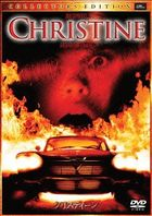 Christine (DVD) (Collectors Edition)(Japan Version)