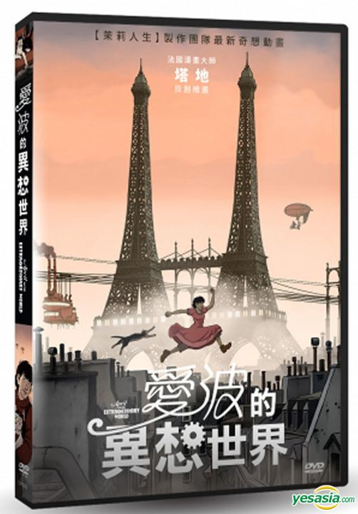 Yesasia April And The Extraordinary World 2015 Dvd Taiwan Version Dvd Christian Desmares Benjamin Legrand Garageplay Inc Western World Movies Videos Free Shipping