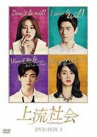 High Society (DVD) (Box 1) (Japan Version)