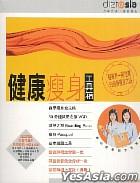 Diet asia -  JIAN KANG SHOU SHEN GONG JU XIANG
