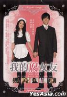 How To Date An Otaku Girl (DVD) (Taiwan Version)
