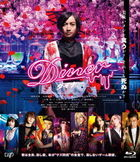 Diner (Blu-ray) (Normal Edition) (Japan Version)