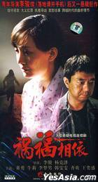 Huo Fu Xiang Yi (DVD) (End) (China Version)