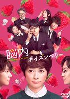 恋爱中毒大作战 Standard Edition (DVD)(日本版)