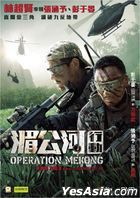 Operation Mekong (2016) (DVD) (Hong Kong Version)