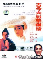 Classic Fictions Films OF Zhang Yimou - Fight And Love With A Terracotta Warrior (DVD) (China Version)