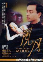 風月 (1996/中国) (DVD) (台湾版)