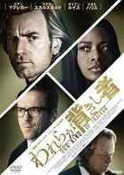Our Kind Of Traitor  (DVD) (Japan Version)