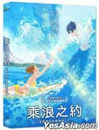 Ride Your Wave (2019) (DVD) (Taiwan Version)