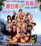 Surf School (VCD) (Hong Kong Version)