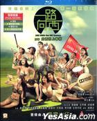 Due West: Our Sex Journey (2012) (Blu-ray) (2D Version) (Hong Kong Version)